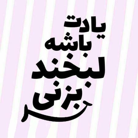 inspirational sentences105 1 1 عکس نوشته جمـلات الـهام بخـش برای زنـدگی (5)