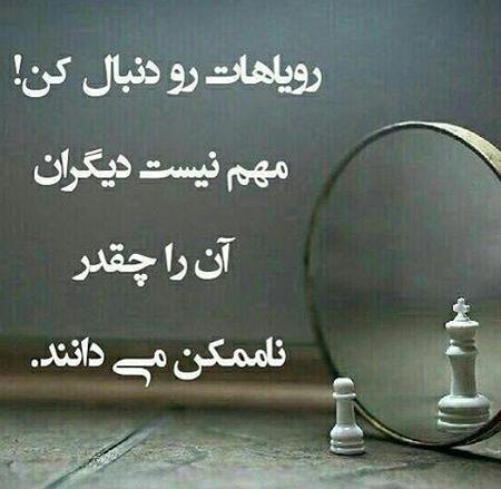inspirational sentences105 11 1 عکس نوشته جمـلات الـهام بخـش برای زنـدگی (5)