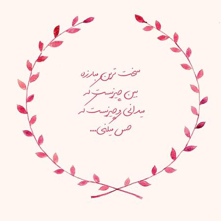 inspirational sentences105 3 1 عکس نوشته جمـلات الـهام بخـش برای زنـدگی (5)
