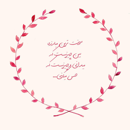 inspirational sentences105 3 عکس نوشته جمـلات الـهام بخـش برای زنـدگی (4)