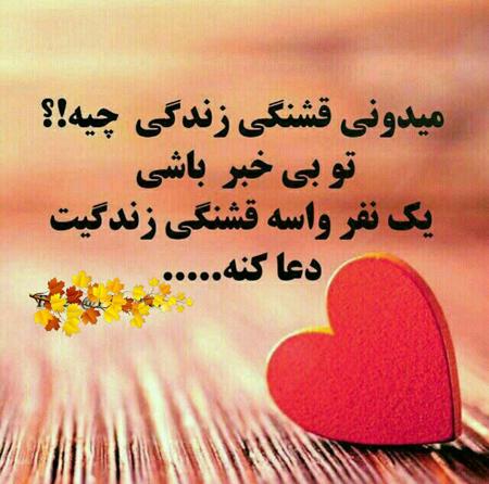 inspirational sentences105 4 1 عکس نوشته جمـلات الـهام بخـش برای زنـدگی (5)