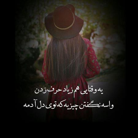 inspirational sentences105 7 1 عکس نوشته جمـلات الـهام بخـش برای زنـدگی (5)