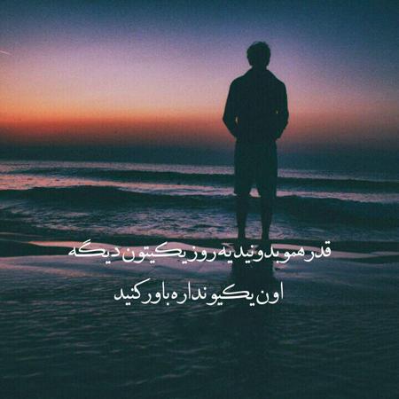 inspirational sentences105 8 عکس نوشته جمـلات الـهام بخـش برای زنـدگی (4)