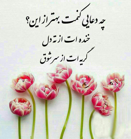 inspirational sentences105 9 1 عکس نوشته جمـلات الـهام بخـش برای زنـدگی (5)