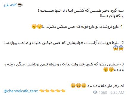 joke telegram17 mr09 عکس های طنز و خنده دار تلگرام