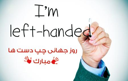 left handed2 world pictures9 کارت پستال های روز جهانی چپ دست