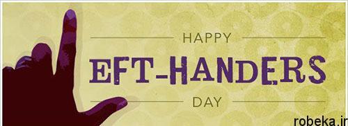 left handers day 2 عکس نوشته های پروفایل تبریک روز جهانی چپ دست ها مبارک