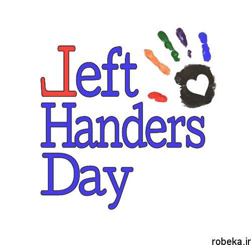 left handers day 4 عکس نوشته های پروفایل تبریک روز جهانی چپ دست ها مبارک