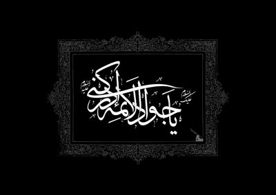 martyrdom imam mohammadtaghi22 روايات مختلف از نحوه شهادت امام محمد تقي (ع)