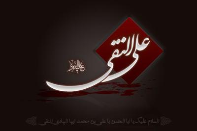 martyrdom imamhadi1 1 اشعار شهادت امام علي النقي الهادي عليه السلام