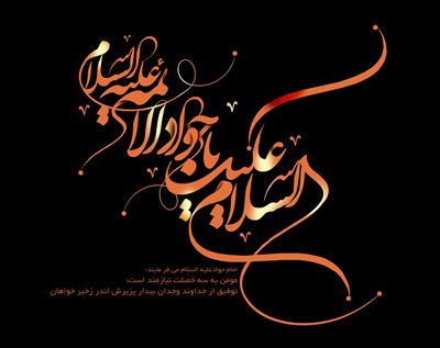 martyrdom imammohammadtaqi1 1 اس ام اس شهادت امام محمد تقی علیه السلام (3)