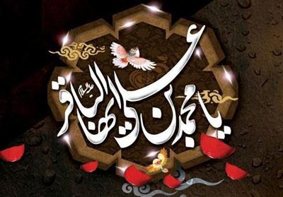 martyrdom muhammadbaqir7 1 اس ام اس شهادت امام محمد باقر علیه السلام (3)
