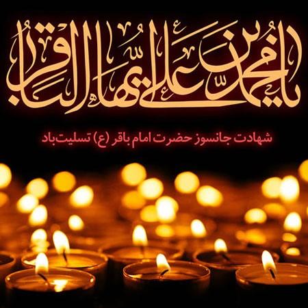 martyrdom2 imam3 baqir1 عکس های شهادت امام محمد باقر (ع)