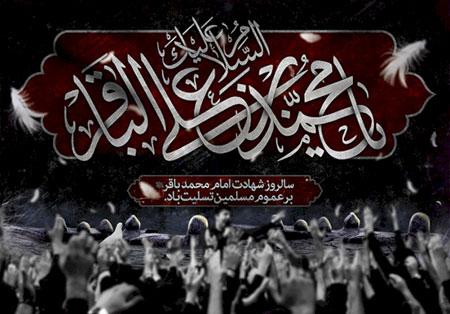 martyrdom2 imam3 baqir10 عکس های شهادت امام محمد باقر (ع)