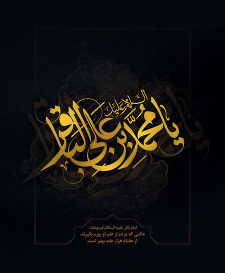 martyrdom2 imam3 baqir2 عکس های شهادت امام محمد باقر (ع)