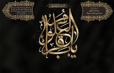 martyrdom2 imam3 baqir3 عکس های شهادت امام محمد باقر (ع)