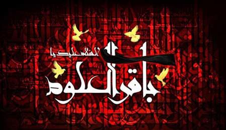 martyrdom2 imam3 baqir6 عکس های شهادت امام محمد باقر (ع)