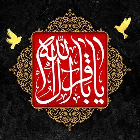 martyrdom2 imam3 baqir7 عکس های شهادت امام محمد باقر (ع)
