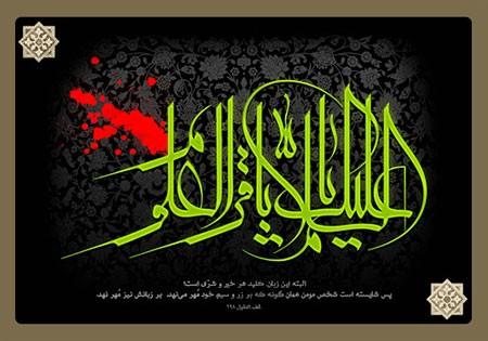 martyrdom2 imam3 baqir8 عکس های شهادت امام محمد باقر (ع)