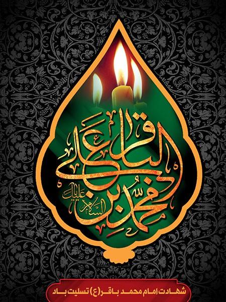 martyrdom2 imam3 baqir9 عکس های شهادت امام محمد باقر (ع)