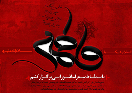 martyrdom3 prophet3 zahra پوسترهای شهادت حضرت زهرا (س)