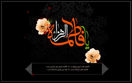 martyrdom3 prophet3 zahra10 پوسترهای شهادت حضرت زهرا (س)