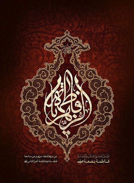martyrdom3 prophet3 zahra11 پوسترهای شهادت حضرت زهرا (س)
