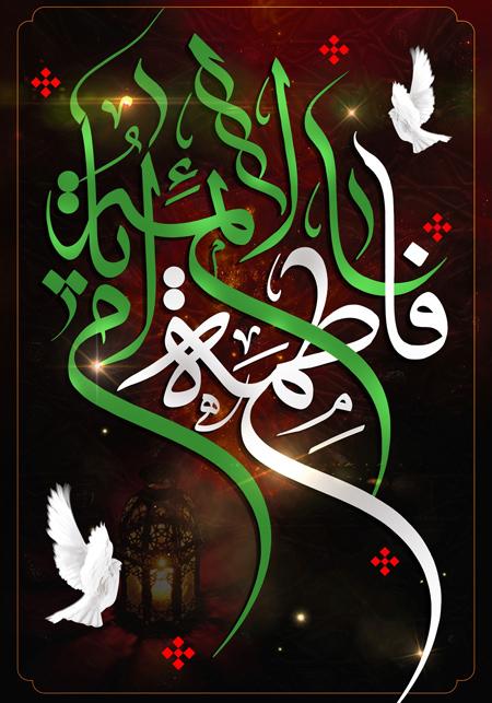 martyrdom3 prophet3 zahra3 پوسترهای شهادت حضرت زهرا (س)