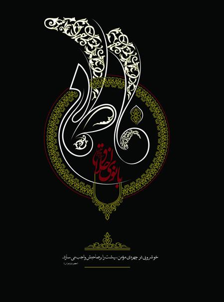 martyrdom3 prophet3 zahra4 پوسترهای شهادت حضرت زهرا (س)