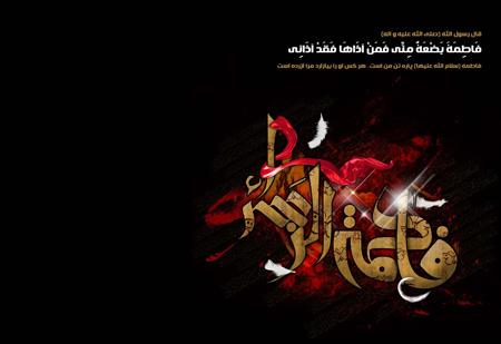 martyrdom3 prophet3 zahra6 پوسترهای شهادت حضرت زهرا (س)