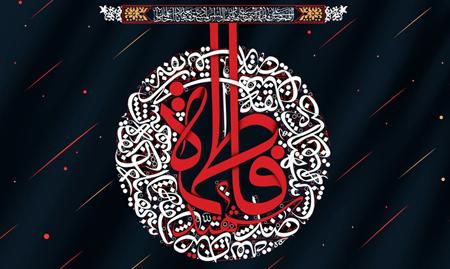 martyrdom3 prophet3 zahra7 پوسترهای شهادت حضرت زهرا (س)