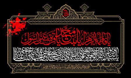 martyrdom3 prophet3 zahra8 پوسترهای شهادت حضرت زهرا (س)