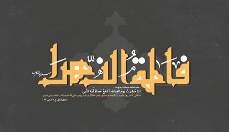 martyrdom3 prophet3 zahra9 پوسترهای شهادت حضرت زهرا (س)
