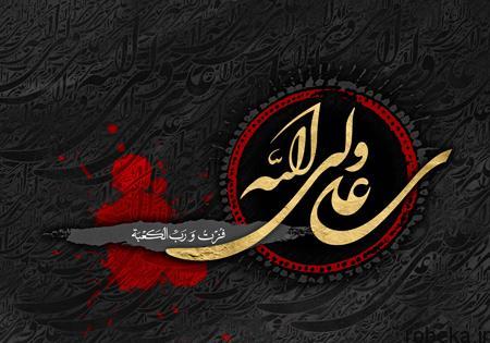 martyrdom4 holi3 ali10 عکس های شهادت امام علی (ع)