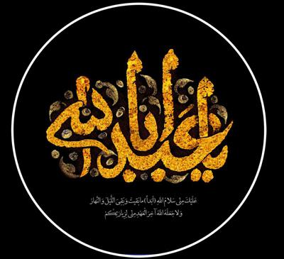 message condolence muharram2 1 پیام تسلیت ایام محرم