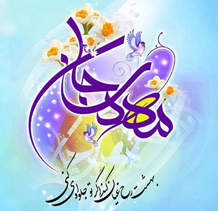 message hazratmahdi02 1 پیام تبریک ولادت حضرت مهدی (عج)