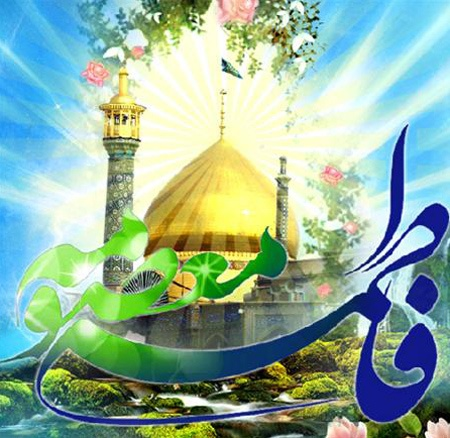 milad hazrat masoumeh1 پوسترهای میلاد حضرت معصومه (س)