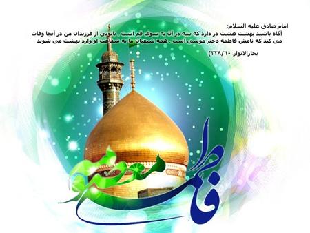 milad hazrat masoumeh12 پوسترهای میلاد حضرت معصومه (س)