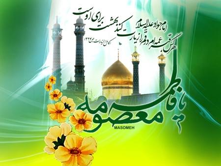 milad hazrat masoumeh13 پوسترهای میلاد حضرت معصومه (س)