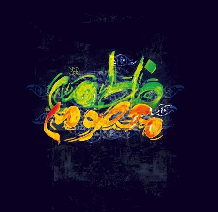 milad hazrat masoumeh15 پوسترهای میلاد حضرت معصومه (س)