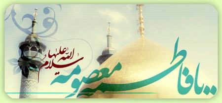 milad hazrat masoumeh16 پوسترهای میلاد حضرت معصومه (س)