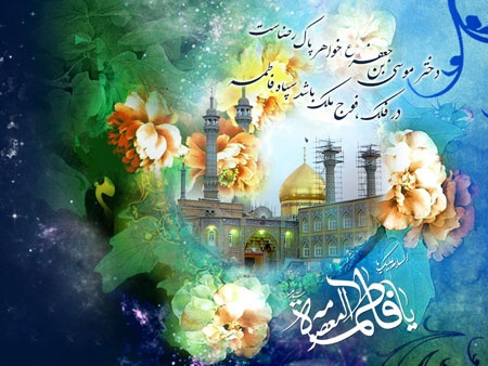 milad hazrat masoumeh2 پوسترهای میلاد حضرت معصومه (س)
