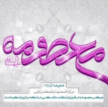 milad hazrat masoumeh3 پوسترهای میلاد حضرت معصومه (س)