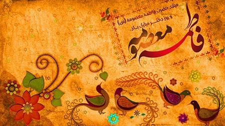 milad hazrat masoumeh4 پوسترهای میلاد حضرت معصومه (س)