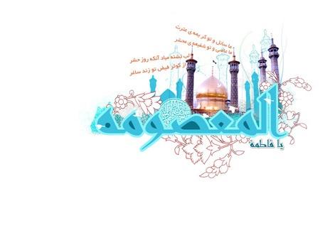 milad hazrat masoumeh8 پوسترهای میلاد حضرت معصومه (س)