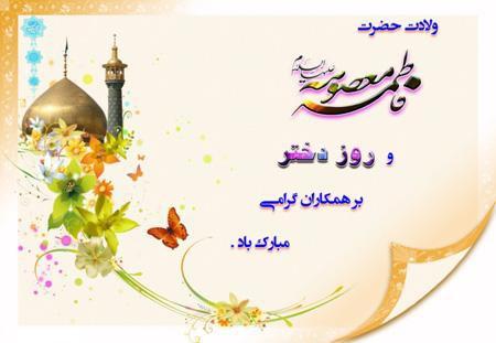 milad hazrat masoumeh9 پوسترهای میلاد حضرت معصومه (س)