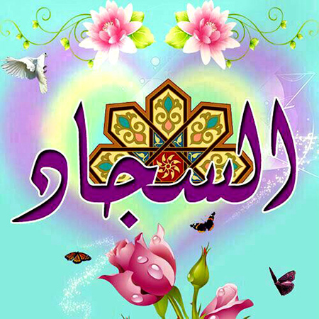 milad1 emam2 sajjad3 posters1 پوسترهای میلاد امام سجاد (ع)