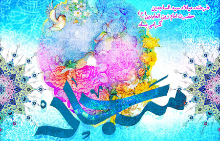 milad1 emam2 sajjad3 posters2 پوسترهای میلاد امام سجاد (ع)