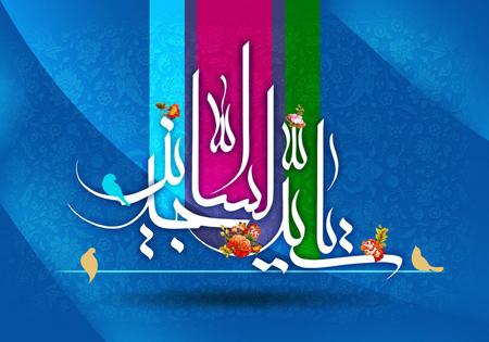 milad1 emam2 sajjad3 posters3 پوسترهای میلاد امام سجاد (ع)