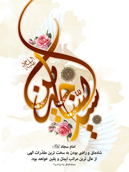 milad1 emam2 sajjad3 posters5 پوسترهای میلاد امام سجاد (ع)